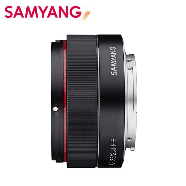 SAMYANG 三陽 AF 35mm F2.8 自動對焦 鏡頭 全片幅 Sony FE E-Mount 正成公司貨 一年保固