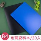 珠友 LC-10127 B4/8K定頁資料本/文件本/文件袋-20入