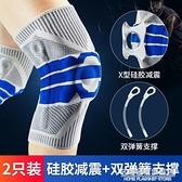 運動護膝護腿漆女士膝蓋籃球男專業健身半月板保護套跑步夏季薄款【名購新品】