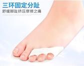 分趾器 內翻分趾器小腳趾 小拇指外翻矯正器 保護套拇外翻重疊趾分離 moon衣櫥