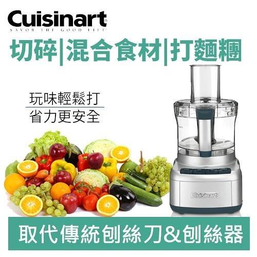 美國 Cuisinart 美膳雅 FP-8SVTW 8杯玩味輕鬆打食物調理機