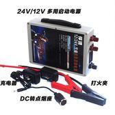 應急電源 汽車應急啟動電源24V12V-24V多功能柴油車24V大排量應急啟動電 YYJ卡卡西