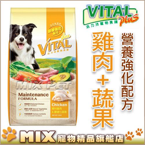 ◆MIX米克斯◆【免運費】耐吉斯出品.活力沛國產飼料【雞肉口味15KG】添加蔬果,營養強化配方