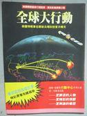 【書寶二手書T4/一般小說_KMH】全球大行動_湯姆.克蘭 / 斯蒂夫.皮
