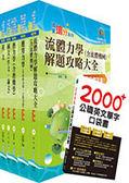 【鼎文公職】6D11-國營事業招考(台電、中油、台水)新進職員【機械】套書