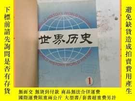 二手書博民逛書店世界歷史罕見1997 1-3Y16354
