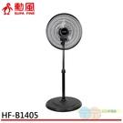 勳風 14吋 3段速360度立體擺頭超廣角循環扇 HF-B1405