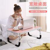 床上書桌簡約電腦做桌子可折疊桌床上桌宿舍簡易學生學習桌懶人桌【onecity】