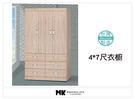 【MK億騰傢俱】AS213-01 北原橡...