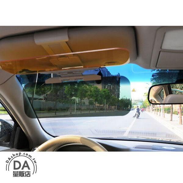 汽車遮陽鏡 車用護目鏡 日夜兩用 行車防眩 遮陽鏡 遮陽板 雙鏡片 偏光 防眩光(V50-0273)