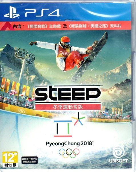 現貨中 PS4遊戲 極限巔峰 奧運之路 冬季運動會版 steep 中文亞版【玩樂小熊】