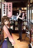 (二手書)京都寺町三条商店街的福爾摩斯(1)