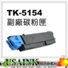Kyocera TK-5154 藍色相容碳粉匣 適用: P6035cdn/M6035cidn/M6535cidn 京瓷副廠碳粉匣