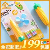 ✤宜家✤創意玉米造型電動橡皮擦 裝上葉扇可當隨身風扇