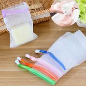 起泡袋 香皂袋 束口袋 打泡網 網袋 洗面乳 洗臉 洗手 可掛式 肥皂 起泡網【Y066-2】生活家精品