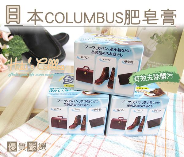 糊塗鞋匠 優質鞋材 K11 日本COLUMBUS去污肥皂膏 皮革強效去污 人氣商品