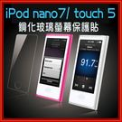[Q哥]蘋果ipod Nano7鋼化膜 Nano7/touch5玻璃膜 C40 高清防爆貼膜
