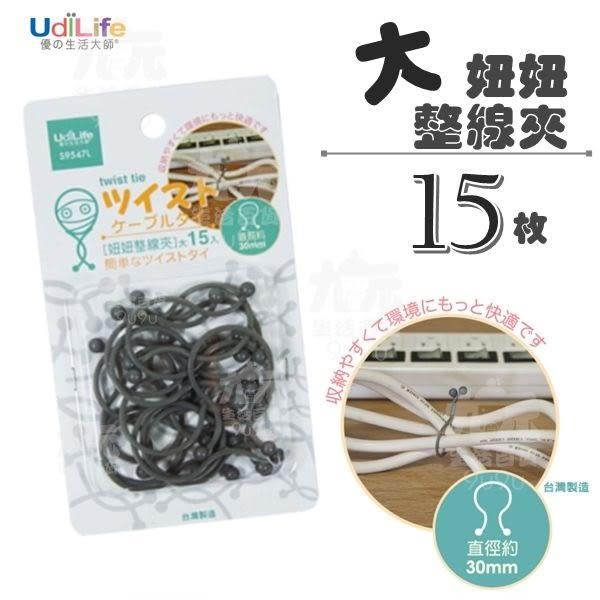 【九元生活百貨】UdiLife 大妞妞整線夾/15枚 線路收納夾 扭線夾