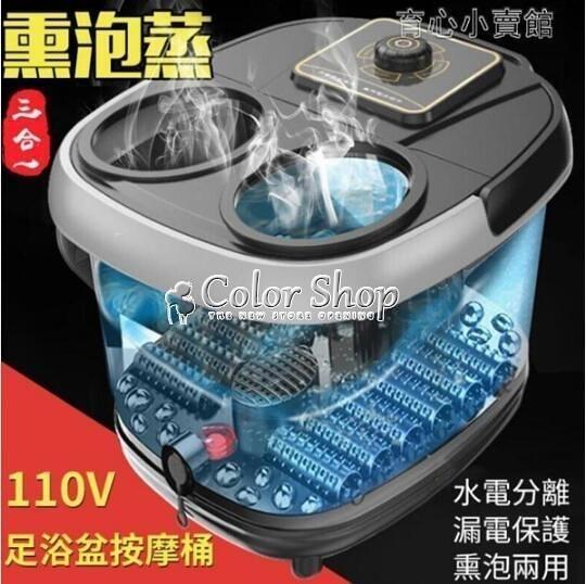 【新北現貨】養生泡腳機 110V 足浴盆恆溫按摩泡腳桶DT-888家用電加熱洗腳igo