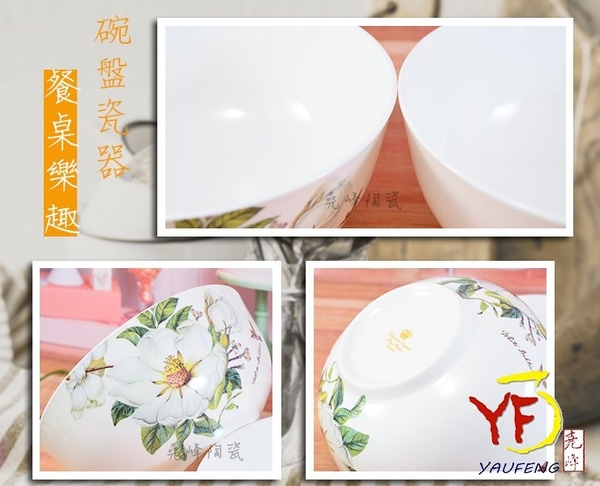 ★餐桌系列★骨瓷 白山茶 7吋湯碗 碗公 麵碗碗缽 單入 | 新婚贈禮 | 新居落成禮現貨