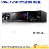 CORAL PM301 迷你床頭音響 公司貨 迷你機型 2.0聲道 重低音 USB AUX外接 DVD
