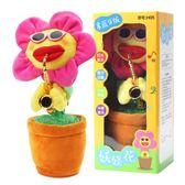 妖嬈花太陽花玩具電動毛絨會唱歌跳舞吹薩克斯喇叭向日葵生日禮物