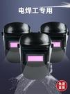 電焊面罩自動變光焊工防烤臉部面具頭戴式防護罩臉焊帽子【全館免運】