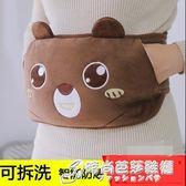 熱水袋充電式煖寶寶防爆可愛毛絨女煖宮護腰帶暖肚子暖水袋暖手寶 時尚芭莎