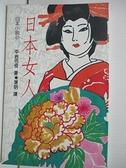 【書寶二手書T2/翻譯小說_AZL】日本女人_Hamei,平井尤里