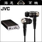 【海恩特價 ing】JVC HA-FX1200 耳道式耳機+SU-AX7攜帶耳擴 超值組合 公司貨保固