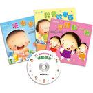 【情緒類繪本】唱唱跳跳寶寶律動繪本-習慣養成(全套三冊+1CD)