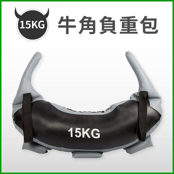 保加利亞訓練袋15公斤(負重牛角包/牛角袋/負重包/力量訓練袋/重訓/深蹲神器)