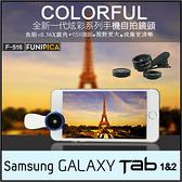 ◆F-516 三合一手機鏡頭/180度魚眼+0.36X廣角+15X微距/拍照/SAMSUNG Galaxy Tab P1000/Tab2 P3100/P6200/P5100