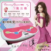 【Concern 康生】Dancing Queen 魔法機(桃粉)