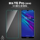 華為 Y6 Pro 2019 鋼化玻璃 手機螢幕 玻璃貼 防刮 9H 鋼化 玻璃膜 非滿版 保護貼 半版保貼