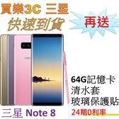 三星 Galaxy Note 8 雙卡手機64G,送 64G記憶卡+清水套+玻璃保護貼,24期0利率