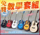 【小麥老師樂器館】40吋 民謠吉他 吉他 亮光 ►快速出貨 木吉他 弦 彈片 pick 調音器【G3】