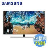 SAMSUNG 三星 75吋4KUHD液晶電視 UA75NU8000WXZW