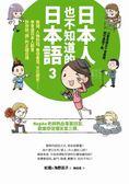 (二手書)日本人也不知道的日本語(3):敬語、人物對話、書信書寫、文化歷史……學會連..