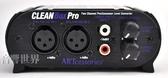 音響世界。ART CleanBox Dual Pro兩軌非平衡與平衡訊號轉換器
