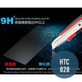 HTC Desire 828 鋼化玻璃膜 螢幕保護貼 0.26mm鋼化膜 2.5D弧度 9H硬度