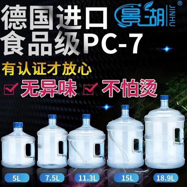 加厚PC桶裝純凈水桶裝水5升飲水機桶小型家用礦泉水桶手提帶蓋子 艾瑞斯