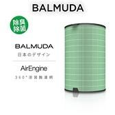 BALMUDA 百慕達 AirEngine EJT-S200 360度 溶菌酶濾網 公司貨【AirEngine EJT-1100SD專用】