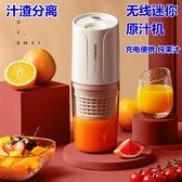 榨汁杯 原汁機榨汁機家用韓國自動渣汁分離小型便攜式USB充電迷你果汁杯 阿薩布魯