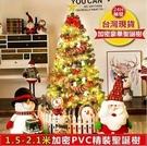 現貨24H快速出貨 聖誕樹1.5米套餐節...