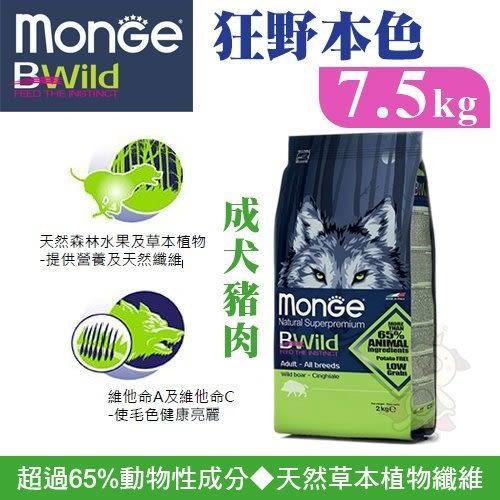 【買就送2kg*1】*KING WANG*MONGE BWild《狂野本色犬糧-成犬豬肉》7.5kg/包 犬適用