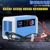 電瓶充電器 汽車電瓶充電器12V24V伏大貨車摩托車智慧銅蓄電池大功率充電機