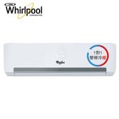 [Whirlpool 惠而浦]6~7坪 變頻一對一冷暖氣空調 WAO-FT36VC/WAI-FT36VC