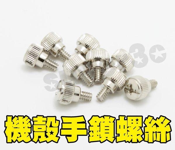 新竹【超人3C】10G 10克 工廠直營 電腦 機殼 手鎖 螺絲 電源供應器 32X5mm 0000604@2W4