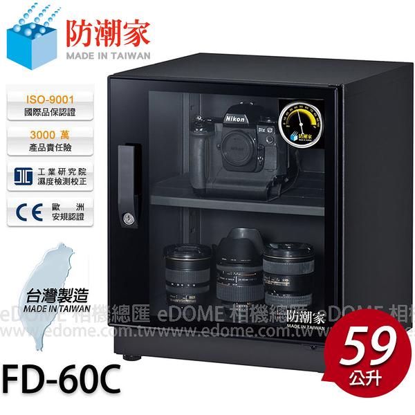 防潮家 FD-60C 經典時尚款 59公升電子防潮箱 好禮三選一 (0利率 免運) 保固五年 台灣製造 D-60C 改款